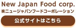 NewJapanFoodcorp.