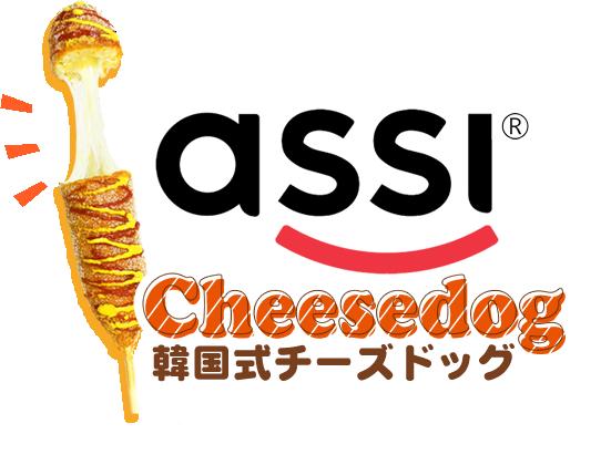 assiのびーるシリーズチーズドッグCheeseDog